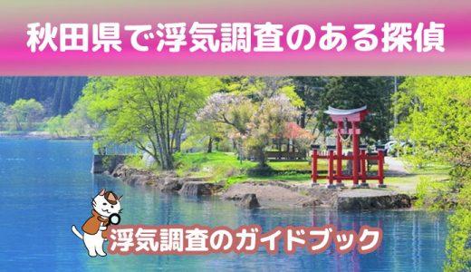 秋田県で浮気調査の評価が高い探偵の料金や口コミを調査しました!