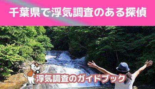 【浮気調査×探偵】千葉で高評価の探偵・興信所の料金や口コミまとめ