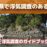 福井県のおすすめ探偵事務所で浮気調査