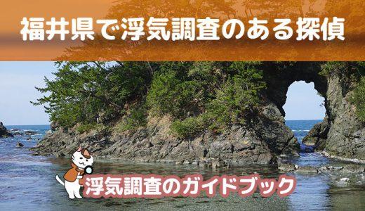 福井の探偵に浮気調査を依頼、気になる料金や口コミをまとめました