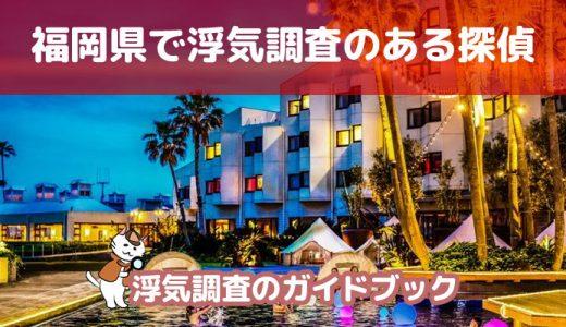 福岡県で浮気調査の評価が高い探偵の料金や口コミを調査しました!
