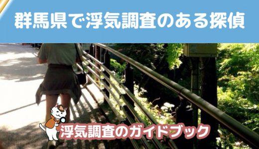 群馬(前橋・高崎)の探偵に浮気調査を依頼、おすすめ探偵の料金や口コミを調査