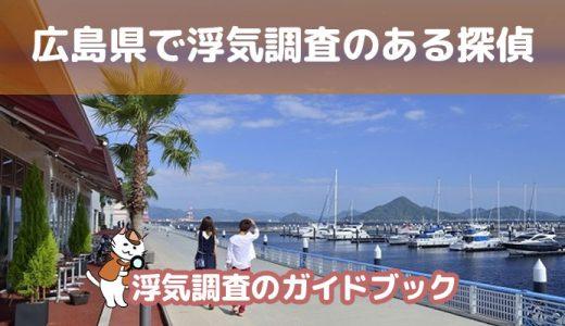 広島で探偵に浮気調査を依頼するなら知っておきたい人気の探偵社の料金まとめ