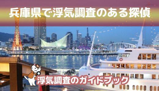 兵庫(神戸)の探偵で浮気調査の口コミの良い探偵や興信所の料金を調査
