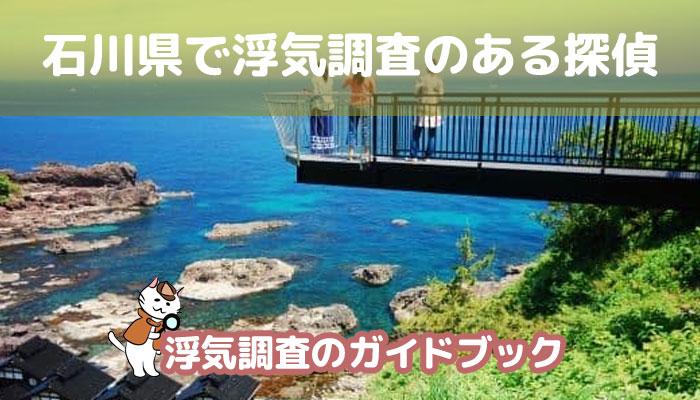 石川県のおすすめ探偵事務所で浮気調査