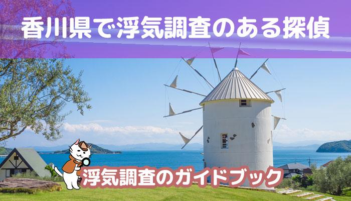 香川県のおすすめ探偵事務所で浮気調査