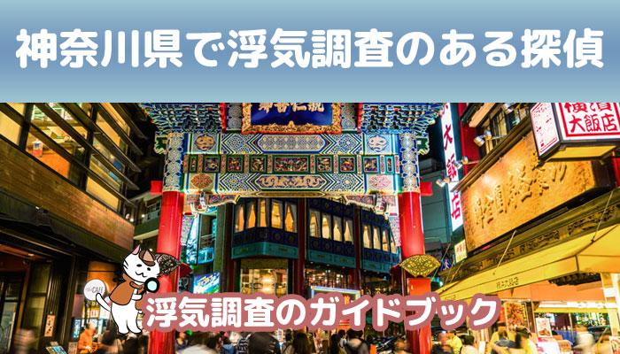 神奈川県のおすすめ探偵事務所で浮気調査