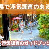 熊本県のおすすめ探偵事務所で浮気調査