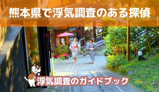 熊本で浮気調査におすすめ探偵の調査料金や口コミを調査しました!