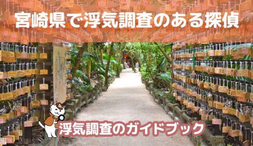 宮崎で浮気調査の評価が高い探偵の料金や口コミを調査しました!