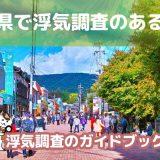 長野県のおすすめ探偵事務所で浮気調査
