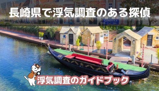 長崎で探偵に浮気調査を依頼!おすすめ探偵の料金や口コミを調査!