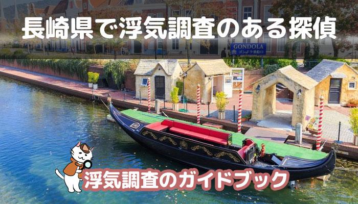 長崎県のおすすめ探偵事務所で浮気調査