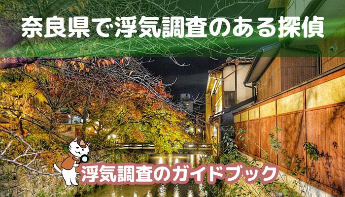奈良県のおすすめ探偵事務所で浮気調査