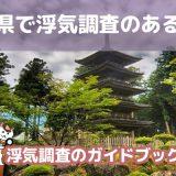 新潟県のおすすめ探偵事務所で浮気調査