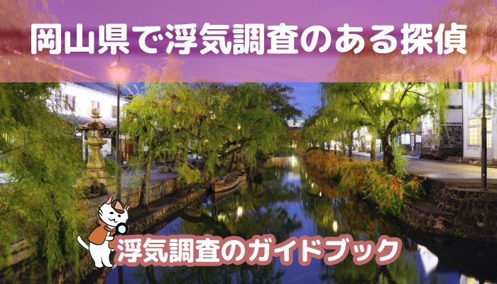 岡山県のおすすめ探偵事務所で浮気調査
