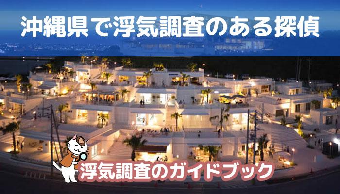 沖縄県のおすすめ探偵事務所で浮気調査