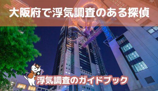 大阪の浮気調査で探偵を選ぼう!おすすめ探偵の料金や口コミを調査