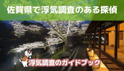 佐賀県で浮気調査の評価が高い探偵の料金や口コミを調査しました!