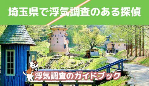 【探偵×浮気調査】埼玉で優秀な探偵社の料金や口コミを調査しました