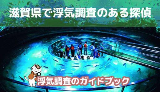 滋賀の探偵で浮気調査の評価が高い探偵社の料金や口コミを調査しました!