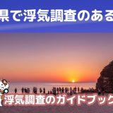 島根県のおすすめ探偵事務所で浮気調査