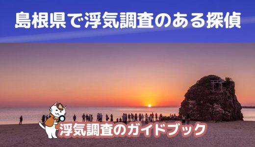 島根県で浮気調査の評価が高い探偵の料金や口コミを調査しました!
