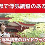栃木県のおすすめ探偵事務所で浮気調査