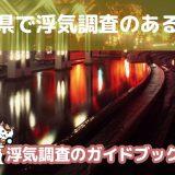 徳島県のおすすめ探偵事務所で浮気調査