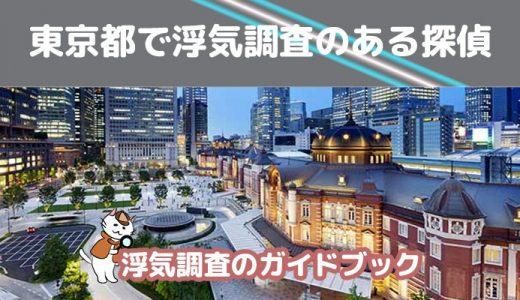 【探偵×浮気調査】東京(23区)評価が高い探偵の料金や口コミを調査!