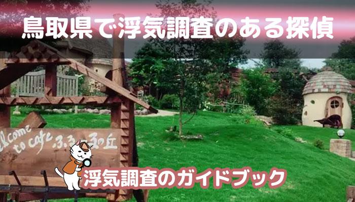 鳥取県のおすすめ探偵事務所で浮気調査