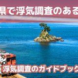 富山県のおすすめ探偵事務所で浮気調査