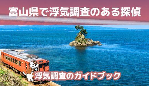 【探偵×富山】浮気調査で口コミ評価が高い探偵の料金などをまとめました!