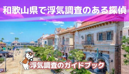 和歌山県で浮気調査の評価が高い探偵の料金や口コミを調査しました!