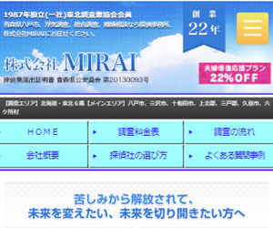 総合探偵社MIRAI(未来)