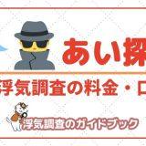 あい探偵のアイキャッチ画像