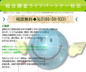 総合調査ライフパートナー秋田の画像