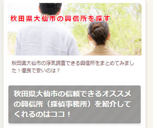 秋田総合調査事務所の画像