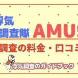 総合探偵社AMUSEのアイキャッチ画像
