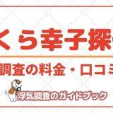 さくら幸子探偵事務所のアイキャッチ画像