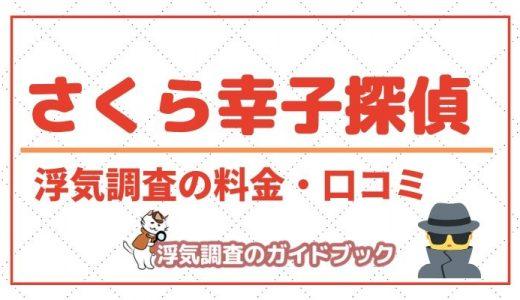 さくら幸子探偵事務所で浮気調査を依頼すると費用はいくら?口コミや評判をまとめました!
