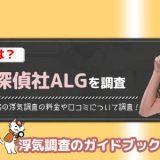 東京探偵社ALGのアイキャッチ画像