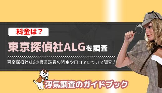 東京探偵社ALGで浮気調査を依頼すると料金はいくら?口コミや評判をまとめました!