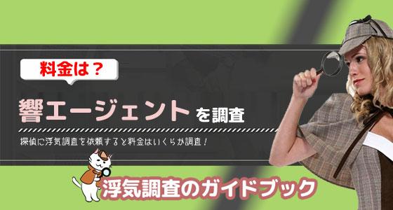 響・エージェントのアイキャッチ画像