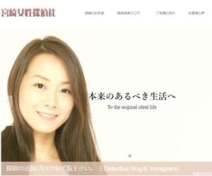 宮崎女性探偵社の画像