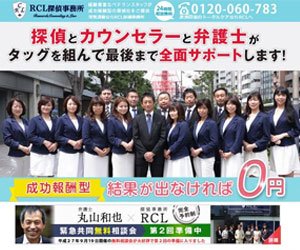 RCL探偵事務所の画像