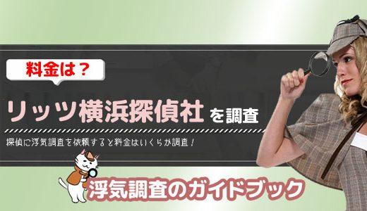 リッツ横浜探偵社で浮気調査を依頼すると費用はいくらくらい?口コミや評判をまとめました!