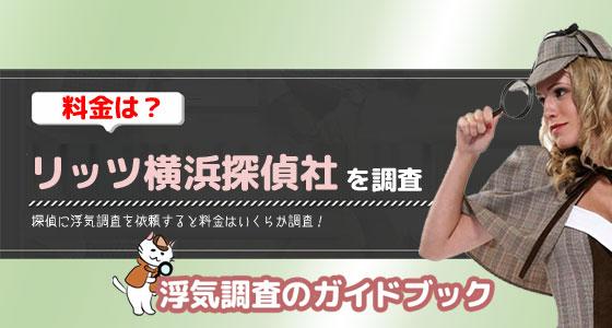 リッツ横浜探偵社のアイキャッチ画像