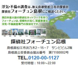 フォーチュン島根の画像