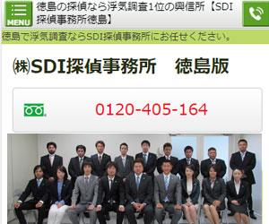 SDI探偵事務所の画像
